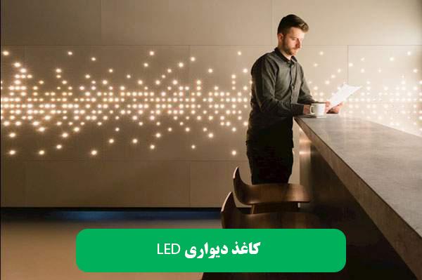 کاغذ دیواری LED