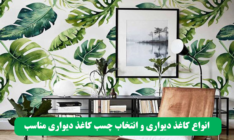 انواع کاغذ دیواری و انتخاب چسب کاغذ دیواری مناسب