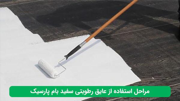 مراحل استفاده از عایق رطوبتی سفید بام پارسیک