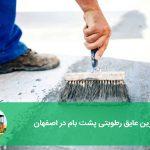 خرید بهترین عایق رطوبتی پشت بام در اصفهان