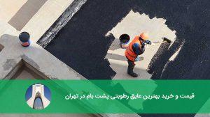 قیمت و خرید بهترین عایق رطوبتی پشت بام در تهران
