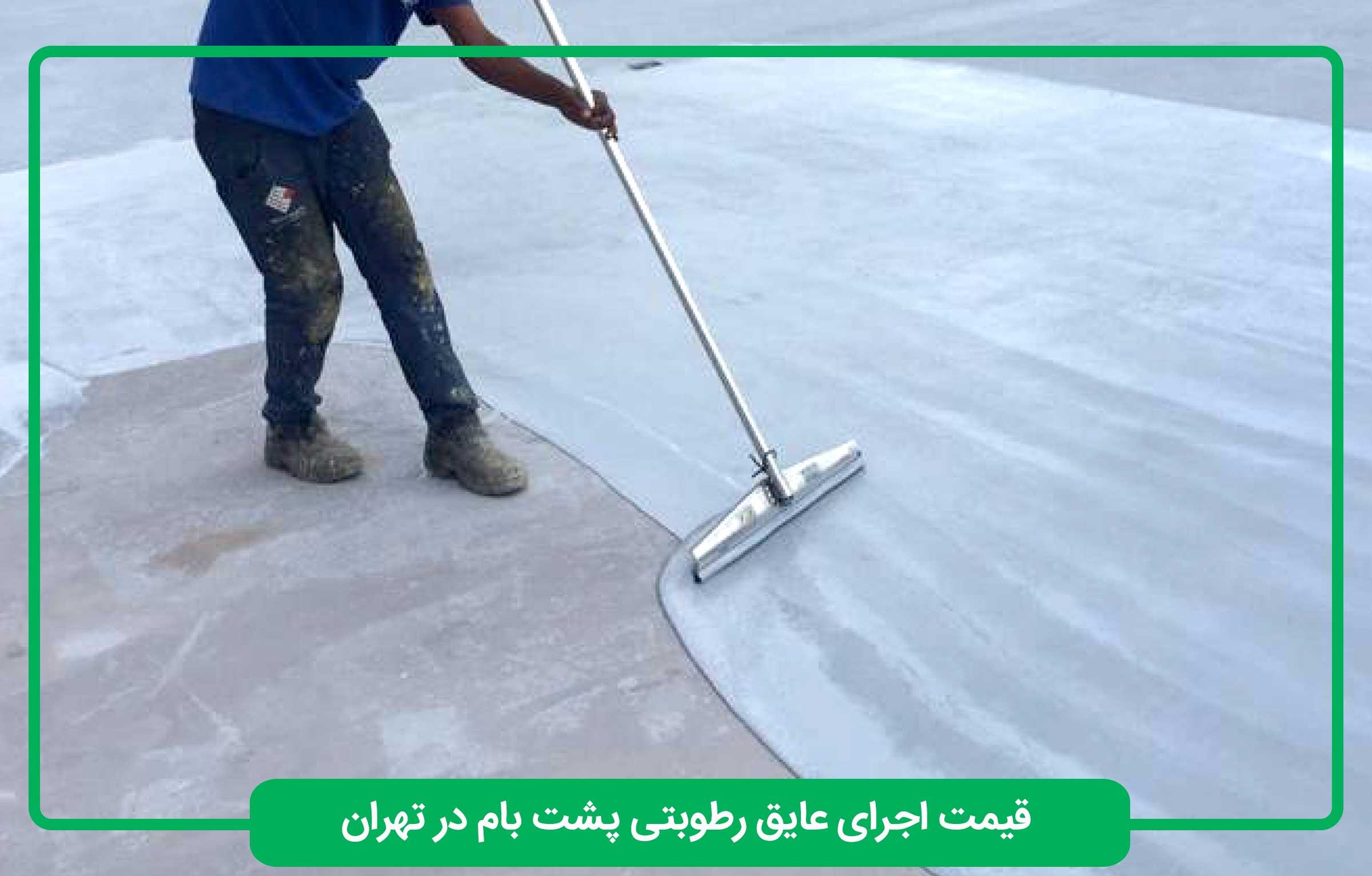 قیمت اجرای عایق رطوبتی پشت بام در تهران