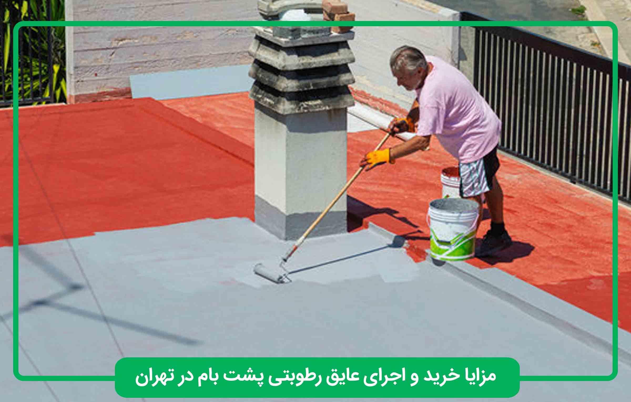 مزایا خرید و اجرای عایق رطوبتی پشت بام در تهران