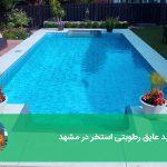 خرید عایق رطوبتی استخر در مشهد