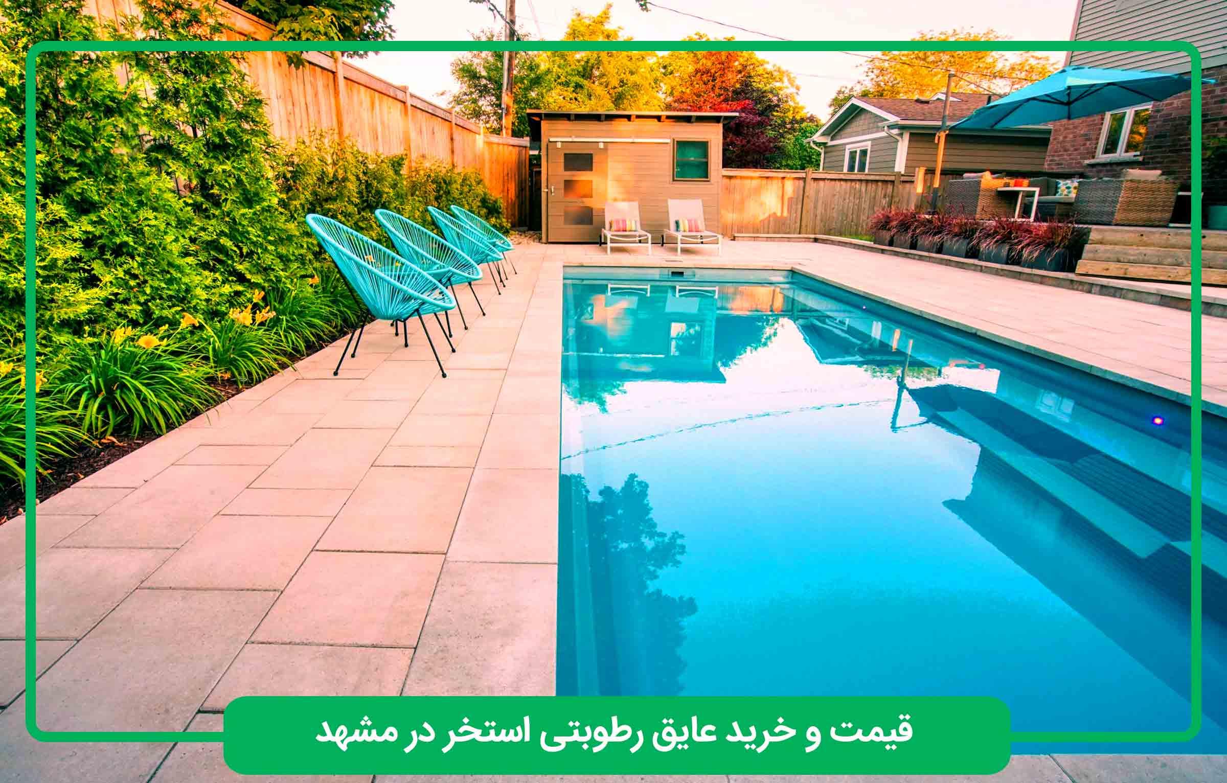 قیمت و خرید عایق رطوبتی استخر در مشهد