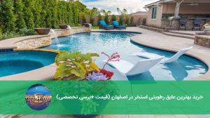 خرید عایق رطوبتی استخر در اصفهان