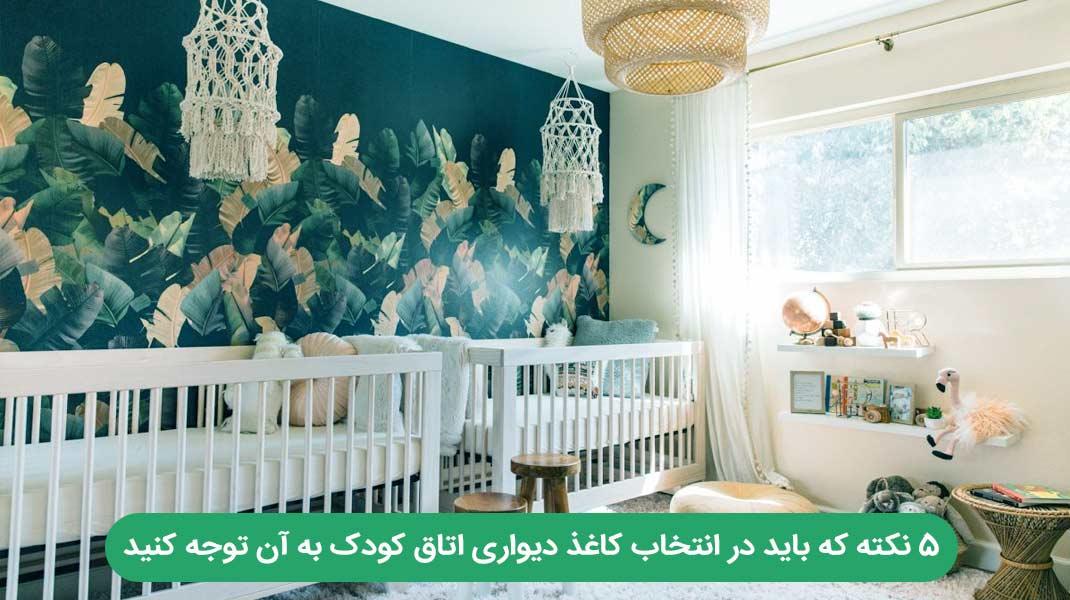 5 نکته مهم که باید در انتخاب کاغذ دیواری اتاق کودک به آن توجه کنید