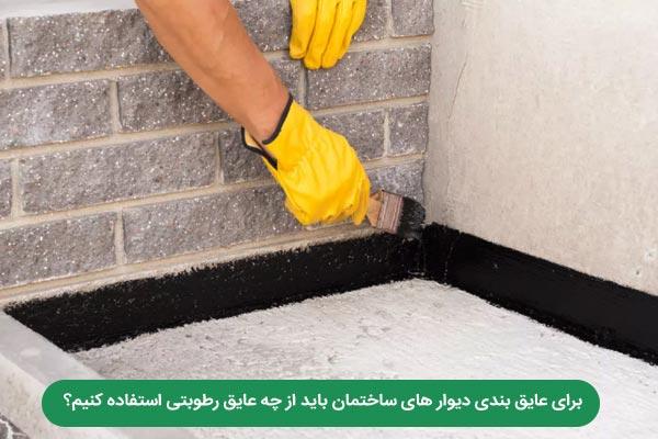 برای عایق بندی دیوار های ساختمان باید از چه عایق رطوبتی استفاده کنیم؟