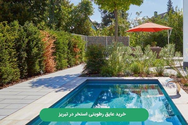خرید عایق رطوبتی استخر در تبریز