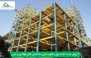 7 روش تست شده برای مقاوم سازی ساختمان های فولادی و بتنی