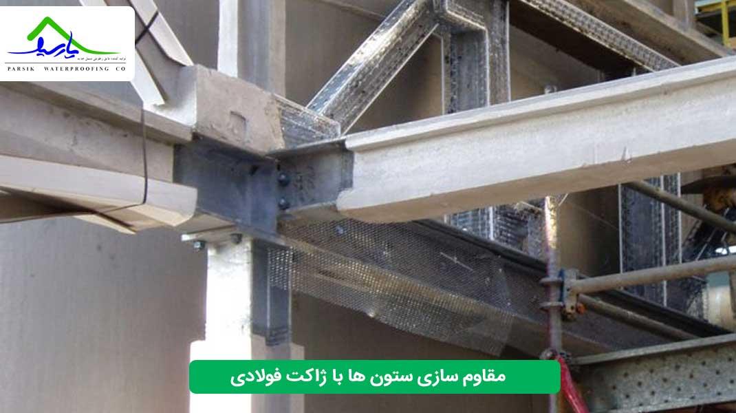 مقاوم سازی ستون ها با ژاکت فولادی