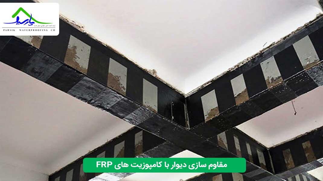 مقاوم سازی دیوار با کامپوزیت های FRP