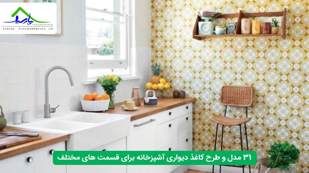 31 مدل و طرح کاغذ دیواری آشپزخانه برای قسمت های مختلف