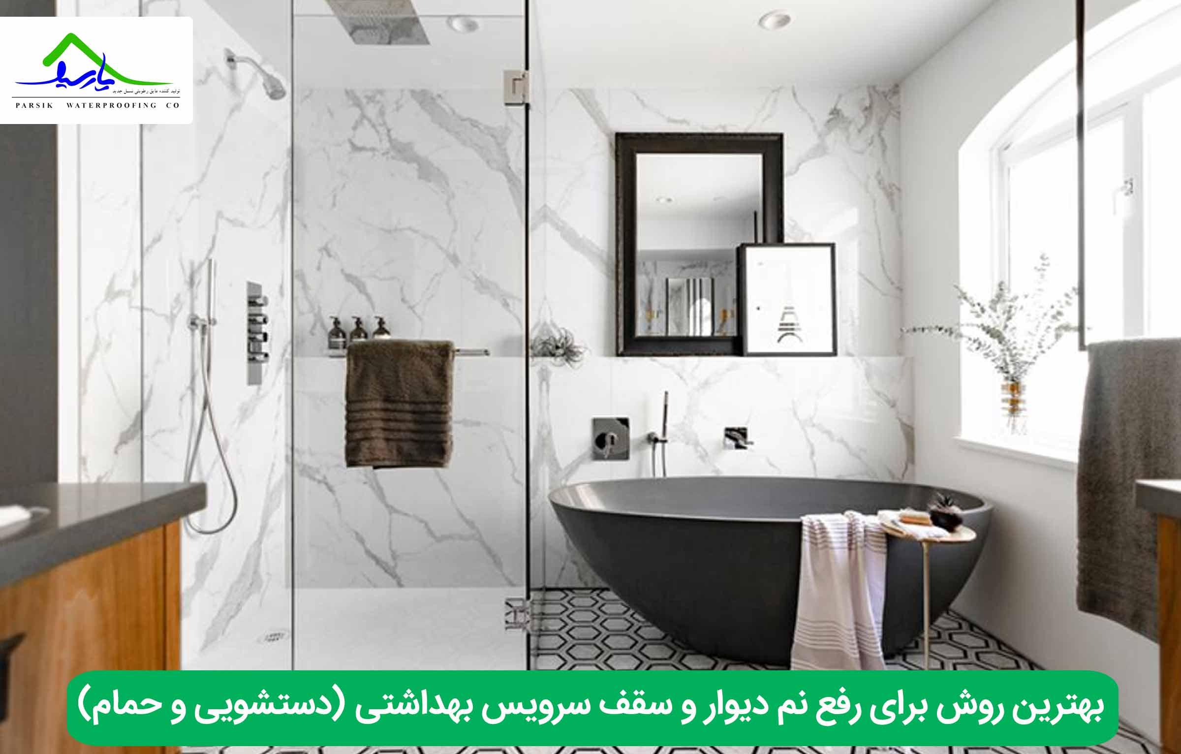 بهترین روش برای رفع نم دیوار و سقف سرویس بهداشتی (دستشویی و حمام)