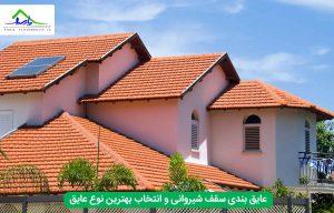 برای عایق بندی سقف شیروانی از چه چیزی استفاده کنیم؟