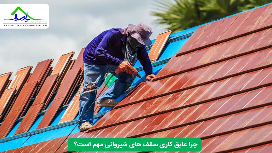 چرا عایق کاری سقف های شیروانی مهم است؟